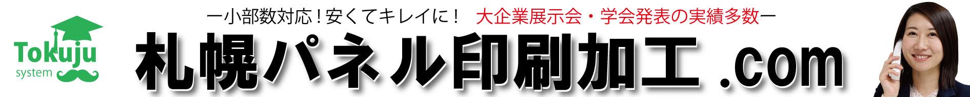 札幌パネル印刷加工.com
